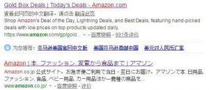 Un résultat HTTPs indexé dans Baidu